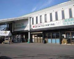 「道の駅」ひろさき
