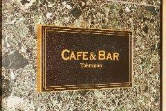 CAFE & BAR takezono