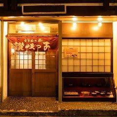 讃岐っ子 古町店