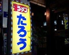 ラーメンたろう 阪急六甲店