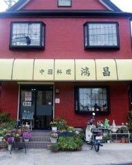 中国料理鴻昌