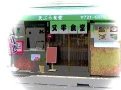 又平天ぷら食堂