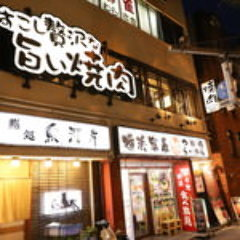 すこし贅沢な旨い焼肉ゆうすい八幡山店