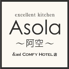Asola~阿空~ &and COMFY HOTEL店