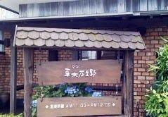 草木万里野 足利店