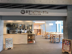 まちライブラリーカフェ 東大阪店