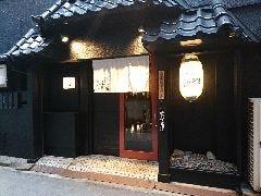 炭焼地鶏 鳥健 天神橋店