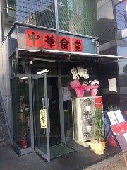 中華食堂 の画像