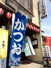 焼津 居酒屋 なみ花 の画像