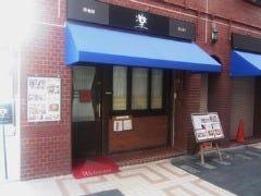 洋麺屋 楽 の画像