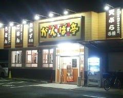 がんば亭 新居浜11号店