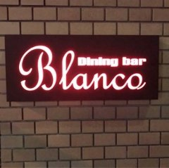 Dining Bar Blanco