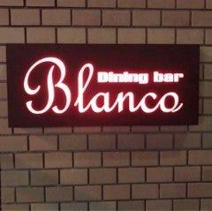 Dining Bar Blanco の画像