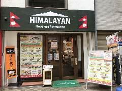HIMALAYAN NEPALESE RESTAURANT の画像