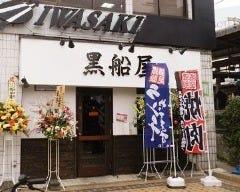 黒船屋 成瀬店の画像