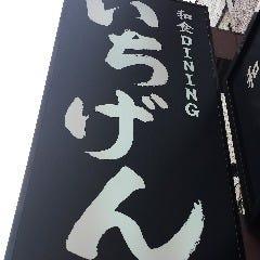 和食DINING いちげん