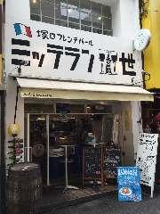塚口フレンチバール ミッテラン3世