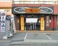 麺屋 黒船