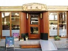 カフェキッチン 薫風