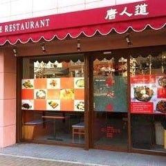 中華料理 唐人道