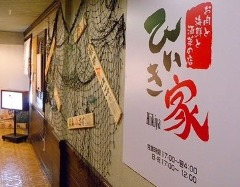 お肉と海鮮と酒菜の店 ひいき家