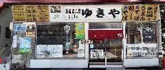味楽屡ゆきや cafe&factory
