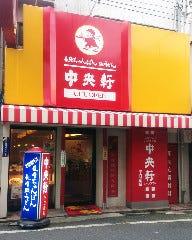中央軒 千日前店