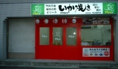 大阪名物 いか焼き みなせん 明石 西新町店