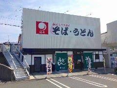 鐘庵 磐田岩井店