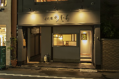 京菜味のむら 錦店