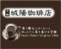 京都城陽珈琲店 の画像