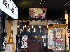 熱海餃子 濱よし