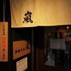 鉄板串焼 嵐 蒲田本店の画像
