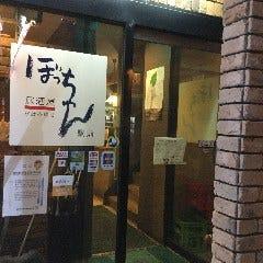 ぼっちゃん 駅前