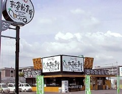 新倉敷食堂