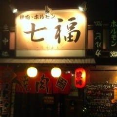 焼肉・ホルモン 七福