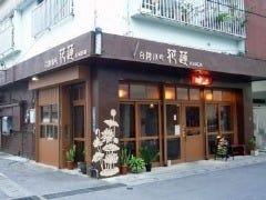 台湾小吃「花蓮」