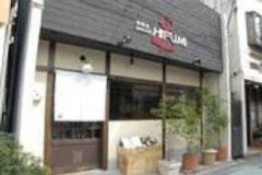 炭焼きサロン HIFUMI