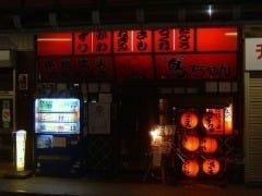 鳥ちゃん三田店