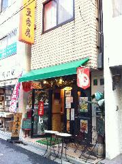 豆香房 神保町店