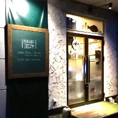 PUB&CAFE ヨロズヤ の画像