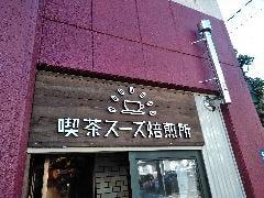 喫茶スーズ焙煎所
