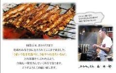 川魚料理 うな平