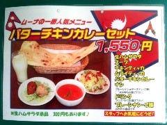インド料理専門店 ムーナ 南宮崎店の画像