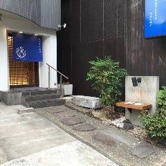 宮戸川 江戸川橋店の画像