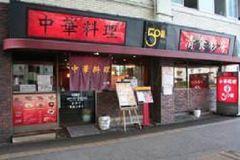 中華料理 五十番 の画像