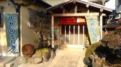小島家 の画像