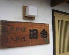 南部料理 日本料理 田舎 の画像