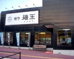 博多麺王 フレスポ福田店