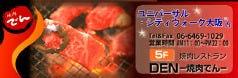 焼肉カルビチャンプ ユニバーサルシティウォーク大阪内店の画像